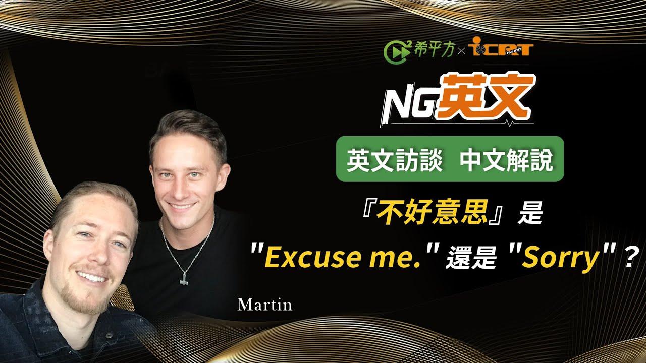 【NG 英文】Martin 方馬丁:『不好意思』英文是