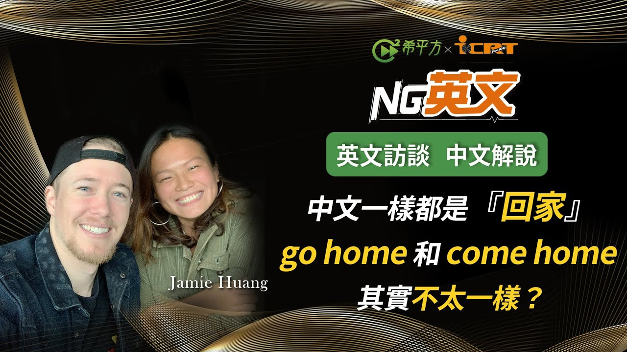 陽光美少女老闆娘 Jamie Huang:英文 go home 和 come home 都是『回家』,但其實不一樣!」