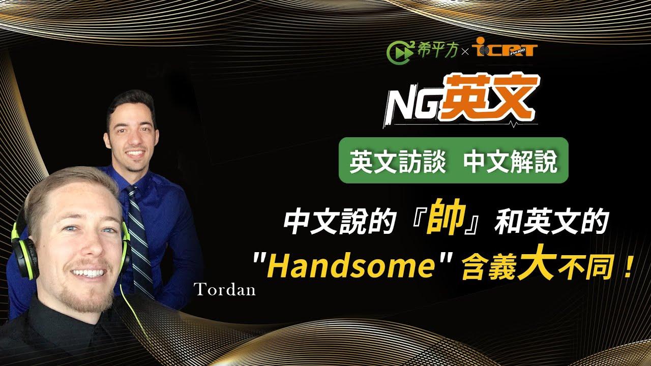【NG 英文】Tordan 費丹尼:中文說的『帥』和英文的