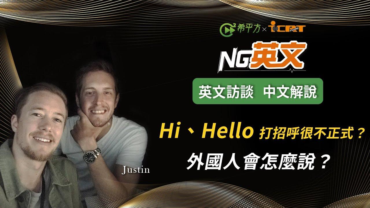 【NG 英文】Justin 賈斯汀:用Hi、Hello打招呼很不正式?外國人怎麼說?」