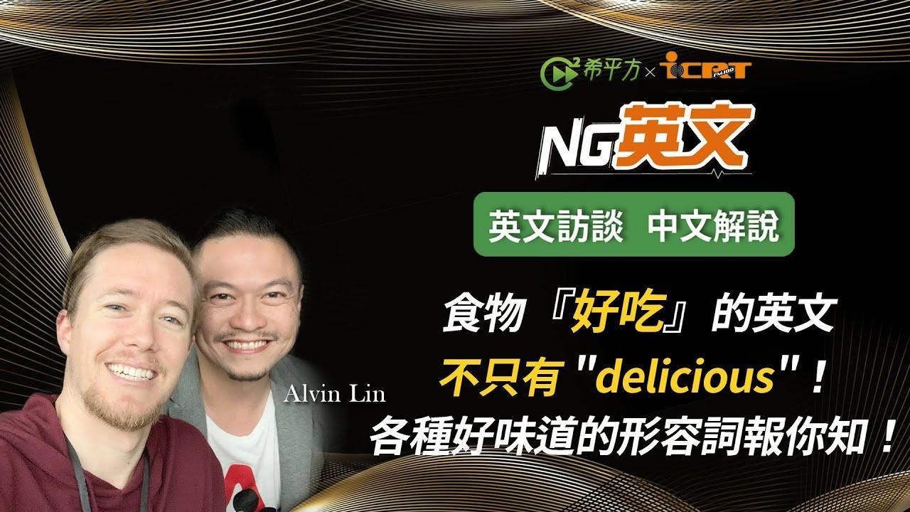 型男主廚 Alvin Lin:【美食英文】形容食物『好吃』,英文不只有