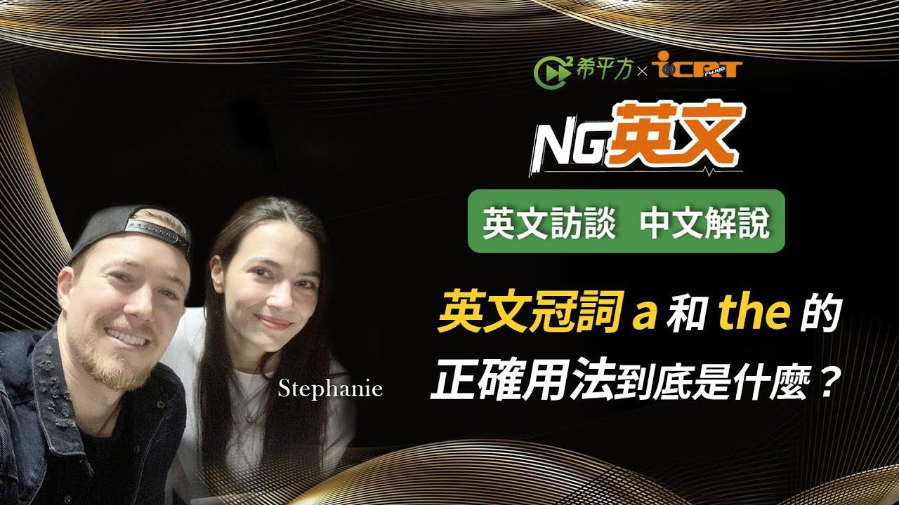 美女模特兒 Stephanie 辛黛芬:學會英文冠詞 a 和 the 的正確用法!」
