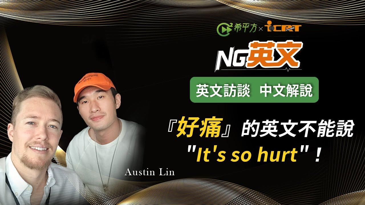 【NG 英文】Austin Lin 林曜晟:『好痛!』的英文不能說