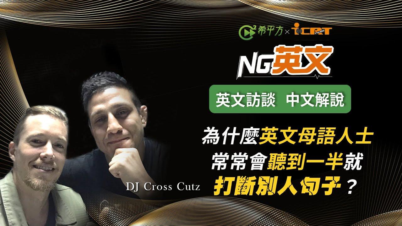【NG 英文】法國音樂製作人 DJ Cross Cutz:為什麼英文母語人士常常會聽到一半就打斷別人句子?」