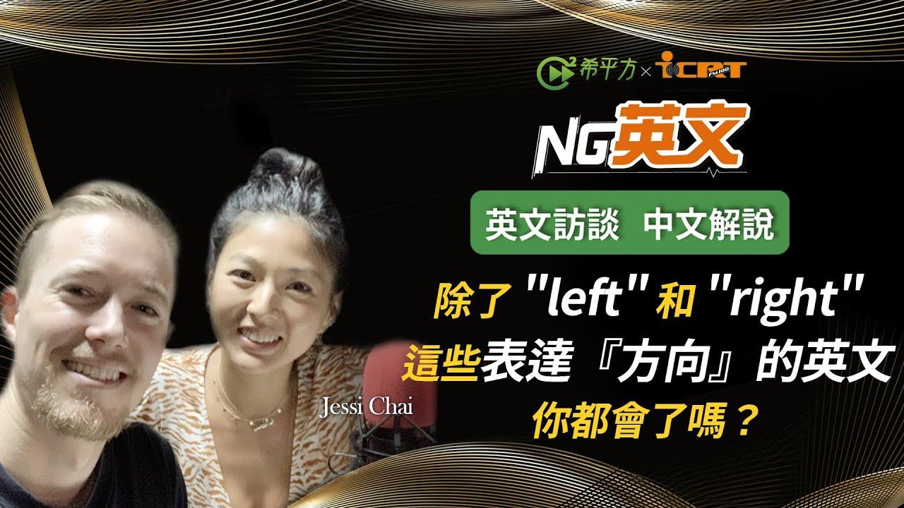 美女行銷公關 Jessi Chai:不會開車也要會說!除了