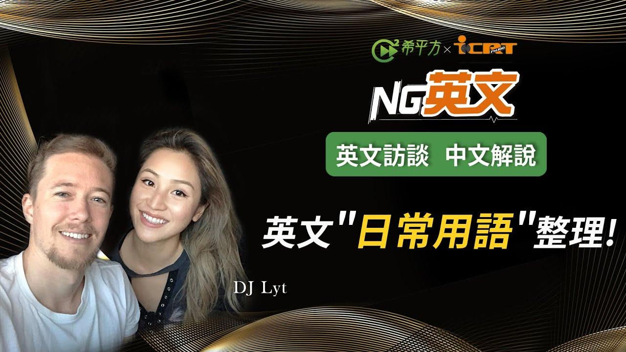 【NG 英文】DJ Lyt (Christy Liu):最常脫口而出的 20 個中式英文總整理」