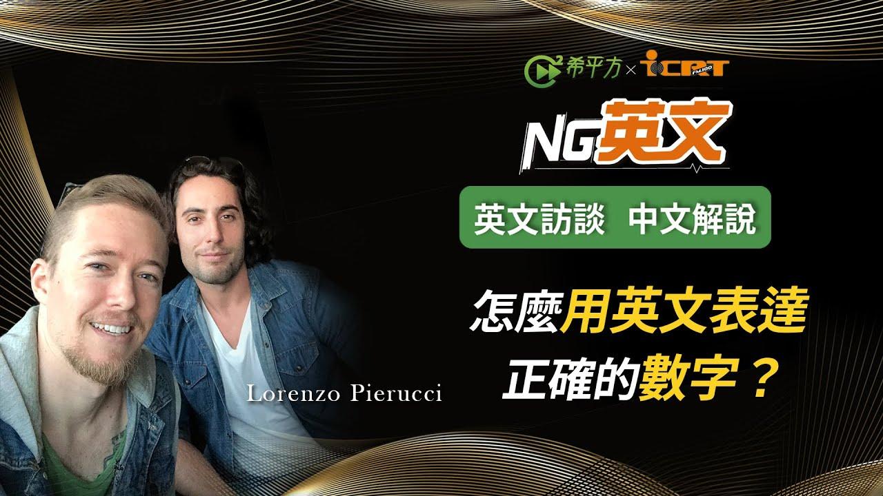【NG 英文】義大利攝影師 Lorenzo Pierucci:數字的正確英文念法!常念錯的一起學會!」