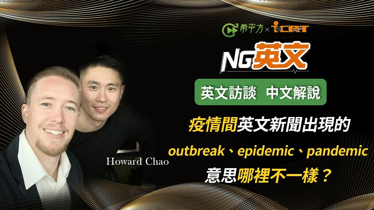 醫生 Howard Chao 趙子豪:國際疫情英文新聞中常出現的 outbreak、epidemic、pandemic 有什麼差別?」