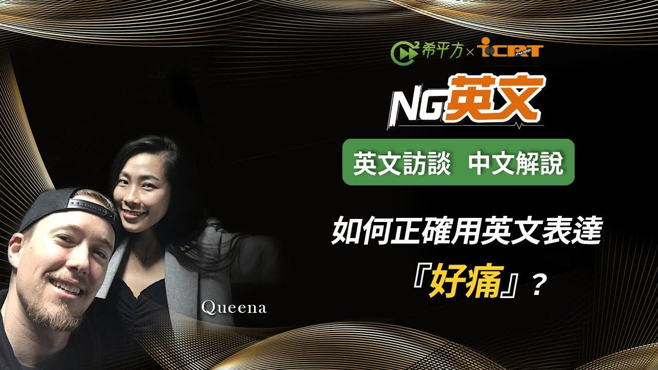 【NG 英文】Queena:如何正確用英文表達『好痛』?」