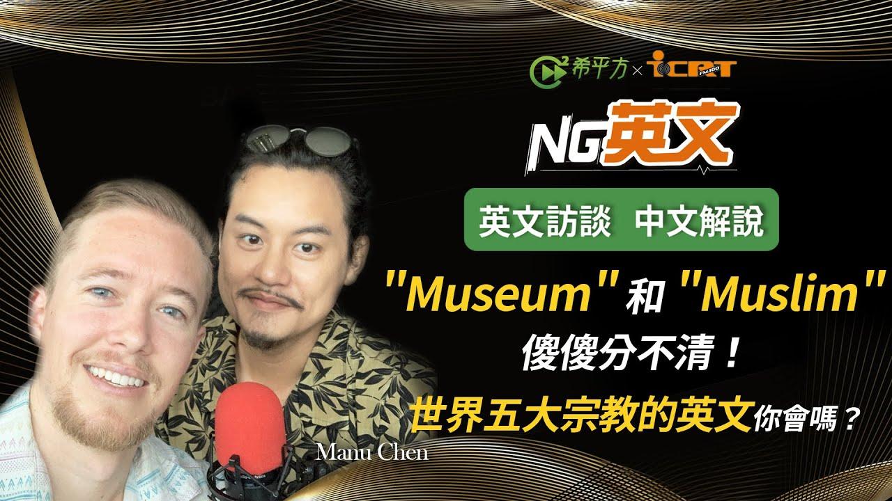 藝術音樂天才 Manu 陳登偉: