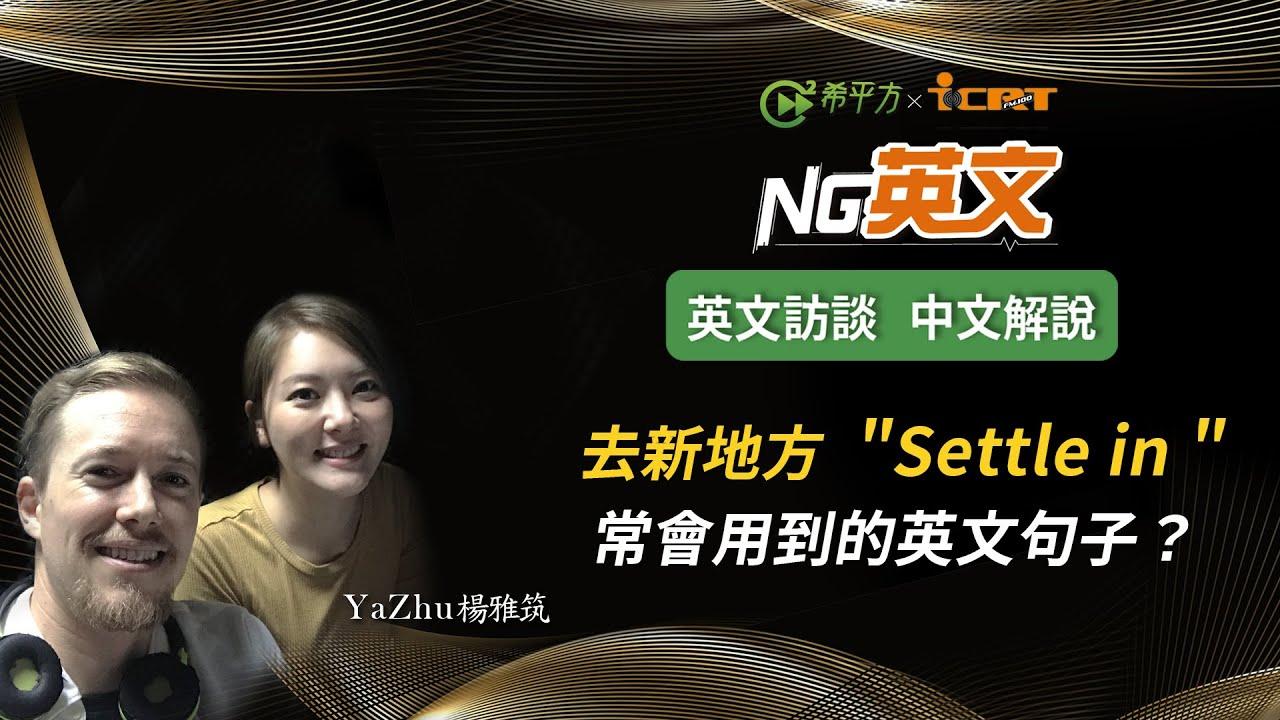 【NG 英文】YaZhu 楊雅筑:去新地方 Settle in,常會用到的英文句子。」