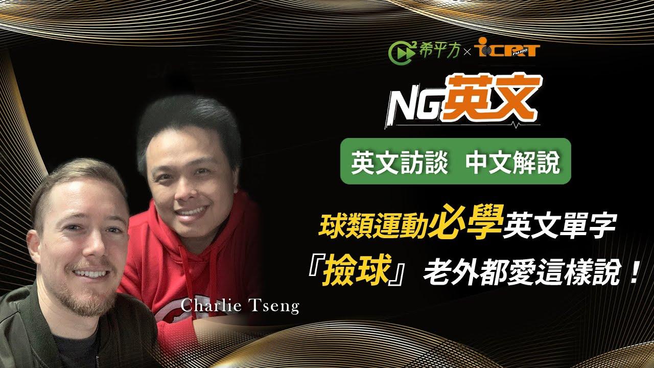 【NG 英文】希平方創辦人 Charlie Tseng 曾知立:球類運動必學英文單字!『撿球』道地英文這樣說!」