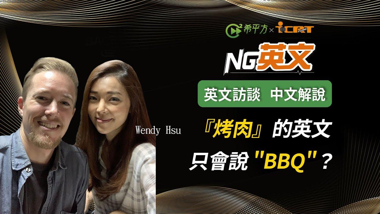 演藝公司 Wendy Hsu:『烤肉』的英文只會說