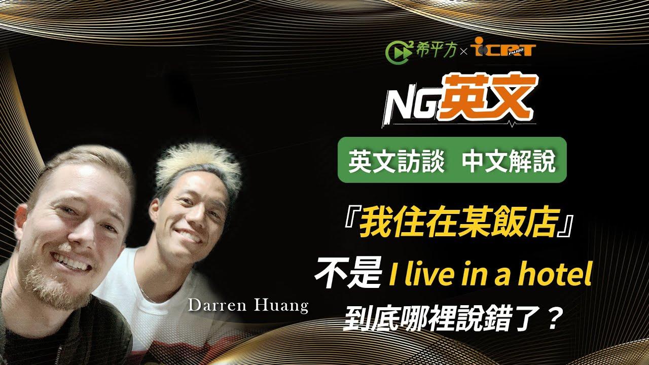 【NG 英文】Darren Huang 黃大原:『我住在某飯店』英文不是 I live in a hotel. 到底哪裡說錯了?」