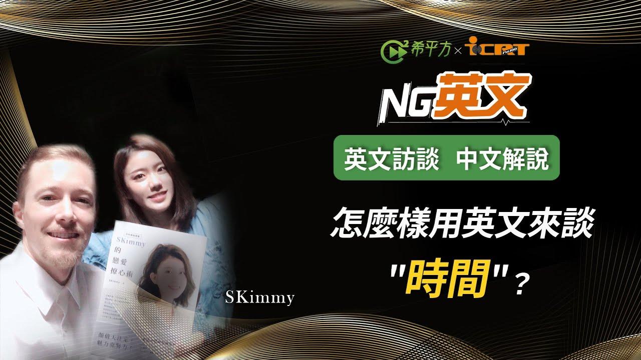 【NG 英文】網路閨密SKimmy:『小時、分鐘、秒數』要怎麼用英文說?」