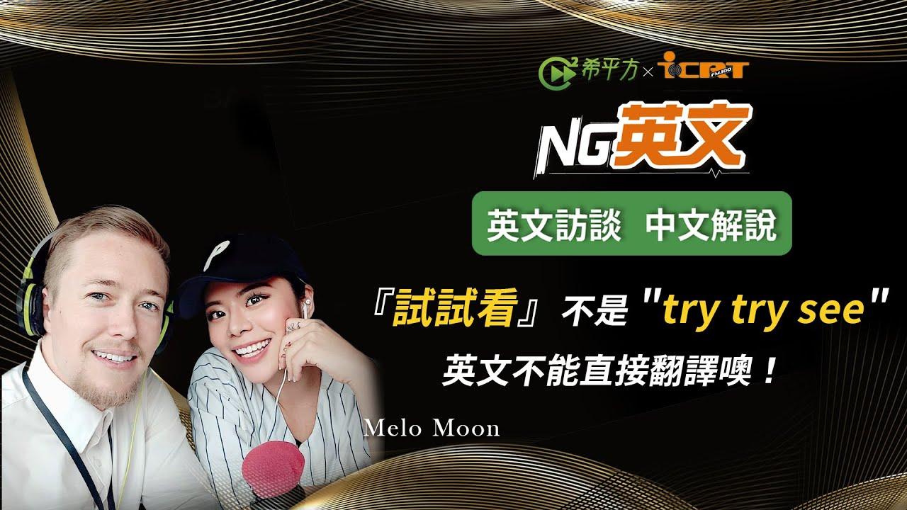 【NG 英文】Melo Moon 夏沐:『試試看』不是