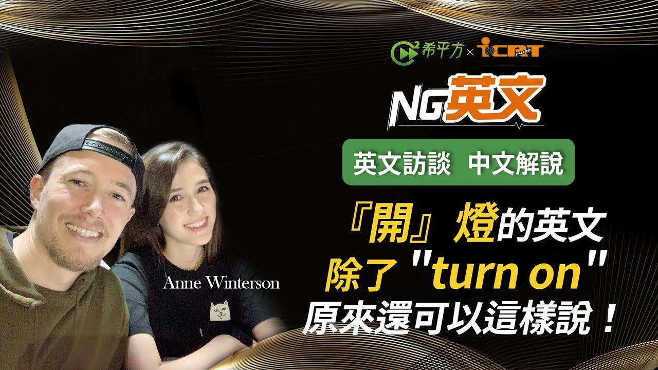 混血模特兒 Anne Winterson 恩美:『開』燈的英文不是 open,正確用 turn on!」
