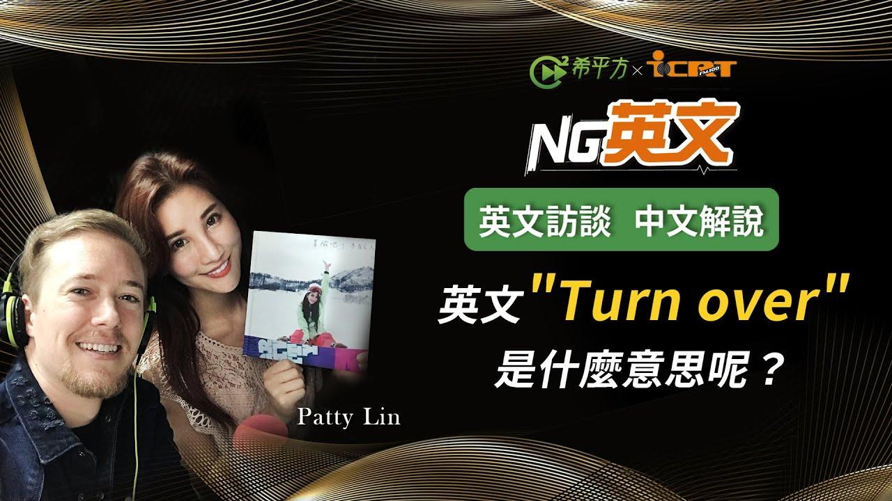【NG 英文】Patty Lin 小乖:
