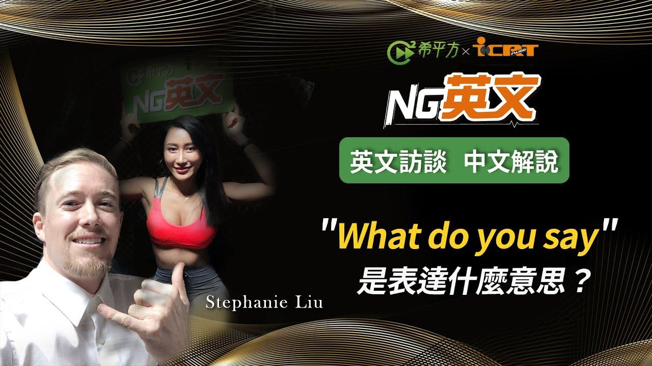 【NG 英文】健身教練 Stephanie: