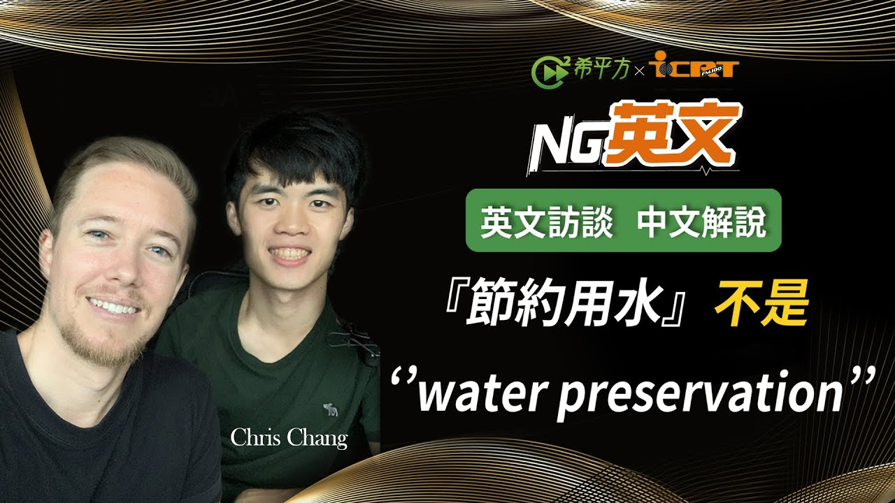 Chris Chang :『節約用水』的英文竟然不是