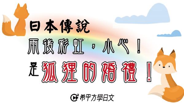 【日本傳說】『雨後彩虹,小心!是狐狸的婚禮!』(上篇)