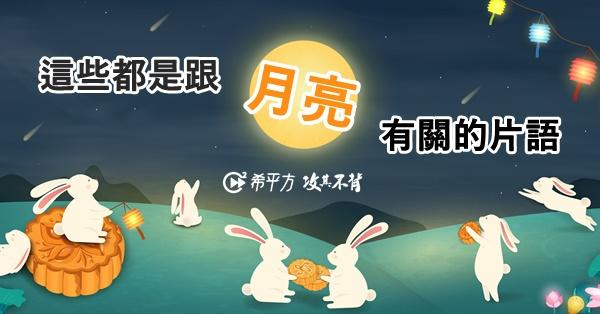 【中秋賞月特輯】這些都是跟『月亮』有關的片語!