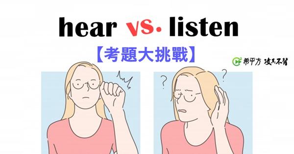 【考題大挑戰】hear 跟 listen 不都是『聽』的意思嗎?