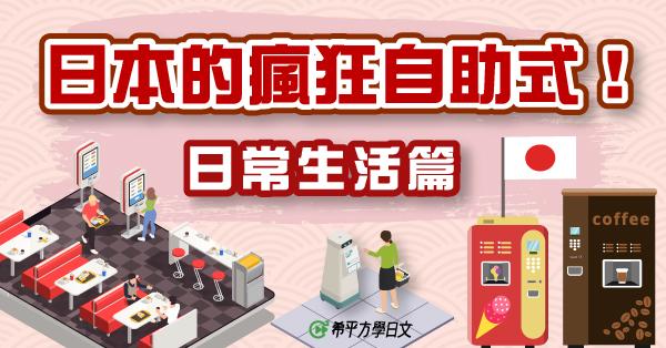 【台日文化差別】『日常生活篇-日本的瘋狂自助式』