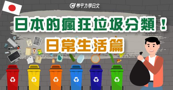 【台日文化差別】『日常生活篇-日本的瘋狂垃圾分類』