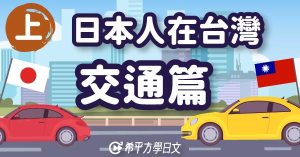【台日文化差別】『日本人在台灣-交通篇』(上)