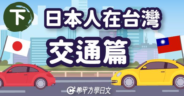 【台日文化差別】『日本人在台灣-交通篇』(下)
