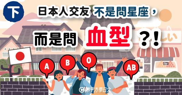 【台日差異】日本人交友不是問星座,而是問血型?!(下)