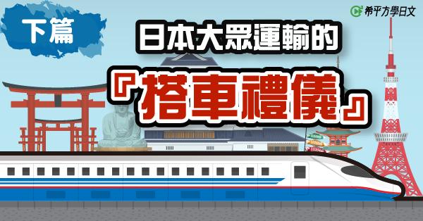 【日本文化】日本大眾運輸的『搭車禮儀』(下)