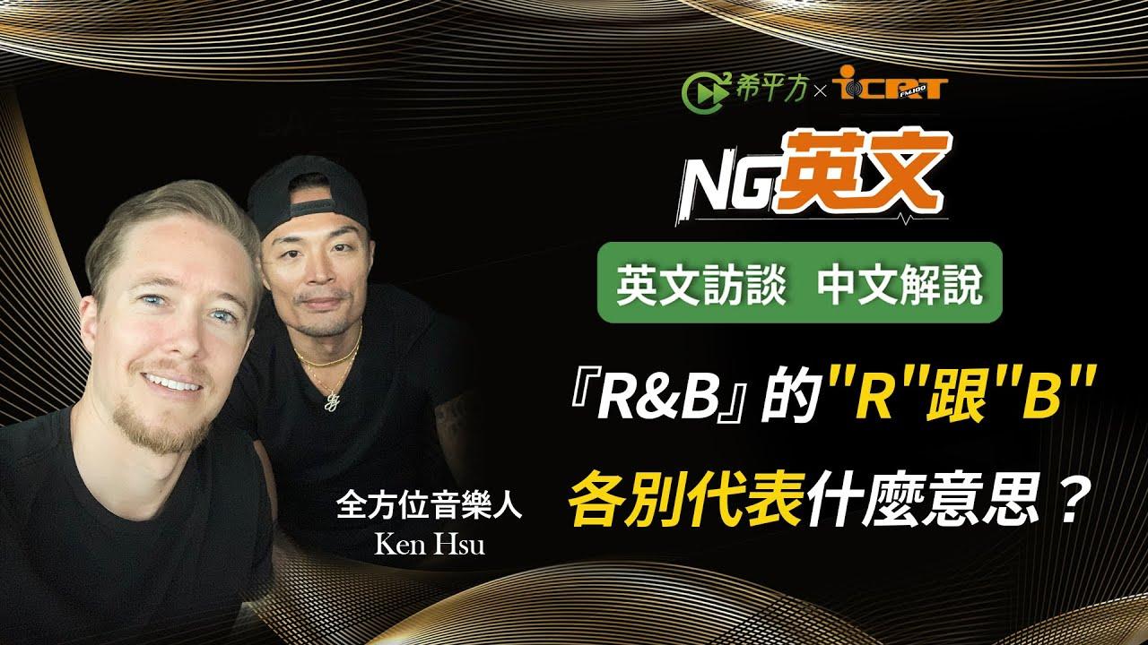 全方位音樂人 Ken Hsu:『R&B』的