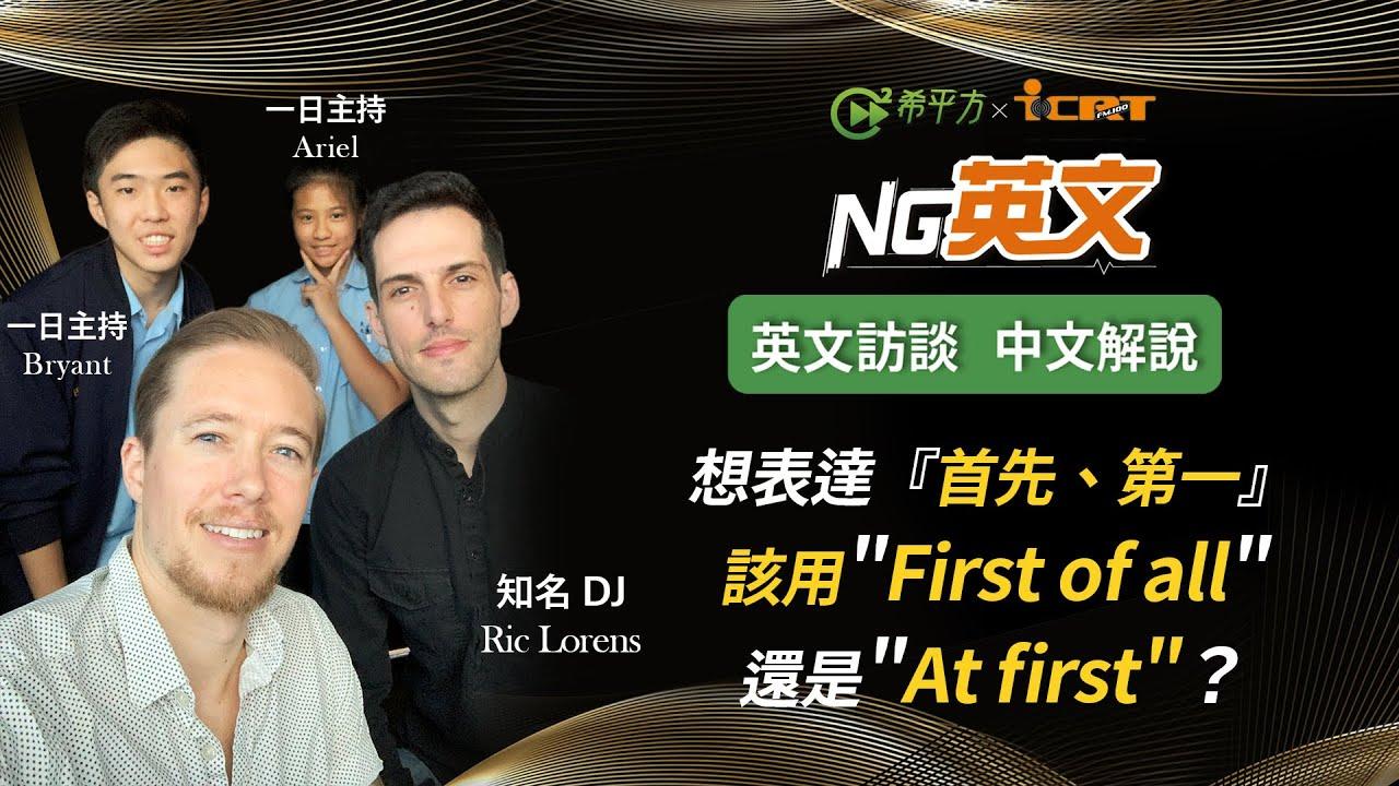知名 DJ Ric:想表達『首先、第一』該用