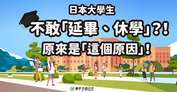 【深度日本】日本大學生不敢延畢、休學」?!原來是這個原因」!