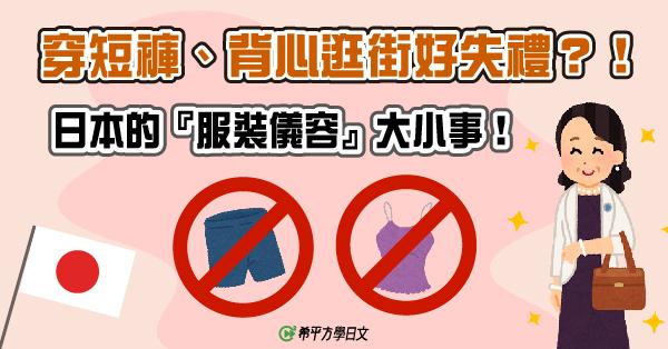 【日本文化】穿短褲、背心逛街好失禮?!日本的『服裝儀容』大小事!