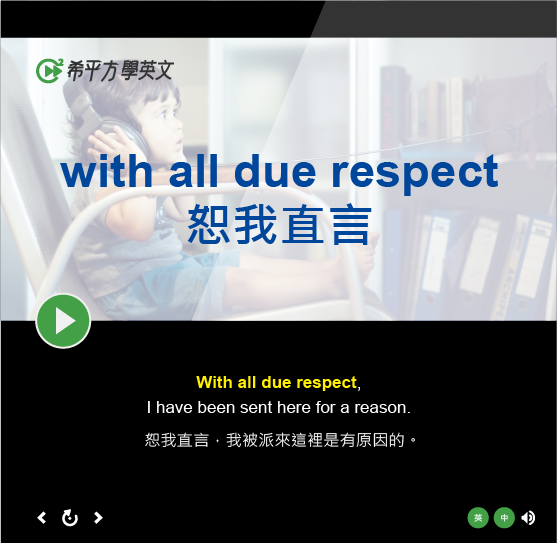「恕我直言」- with all due respect