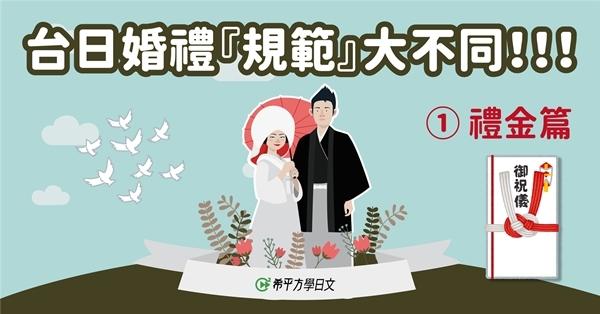 【台日文化差別】婚禮『規範』大不同!!!①禮金篇