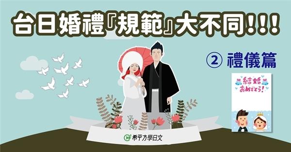 【台日文化差別】婚禮『規範』大不同!!!②禮儀篇