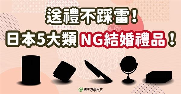【日本文化】送禮不踩雷!日本 5 大類 NG 結婚禮品!