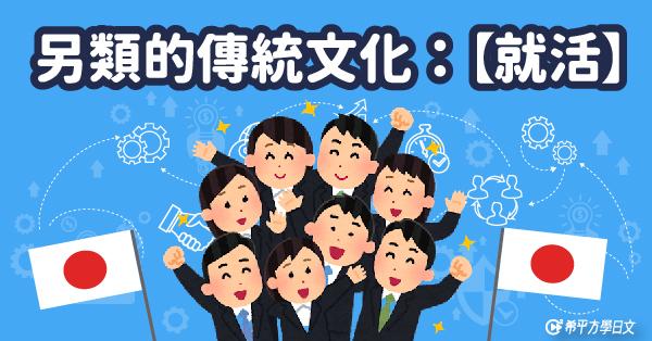 【日本文化】另類的傳統文化:【就活】
