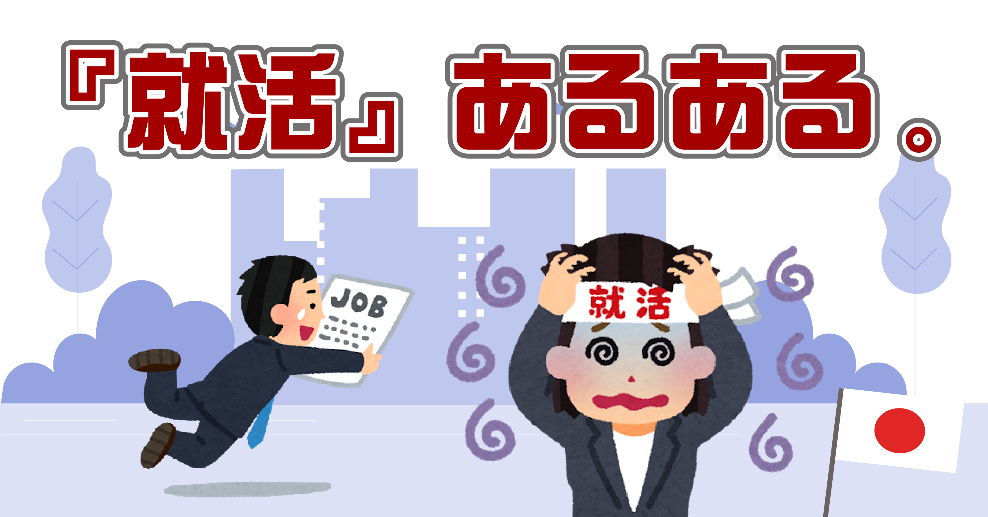 【日本觀察】『就活』あるある。