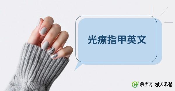 【時尚英文】光療指甲正夯!『美甲師』、『光療』的英文要怎樣說呢?