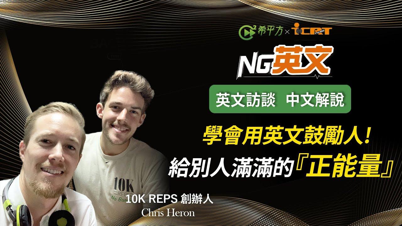 10K REPS 創辦人 Chris Heron:學會用英文鼓勵人,給別人滿滿的『正能量』!