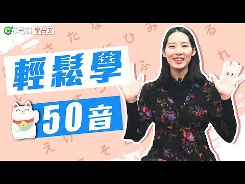 五天學好日文五十音