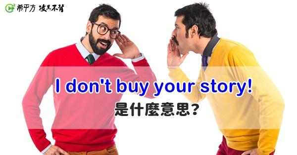 【生活英文】I don't buy your story! 意思是『我不買你的故事』?來學學 buy 的不同意思!