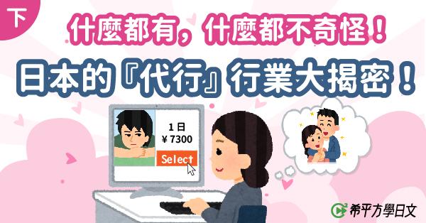 【日本觀察】什麼都有,什麼都不奇怪!日本的『代行』行業大揭密!(下)