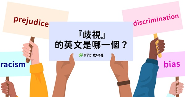 【看時事學英文】prejudice、discrimination 跟 racism 差在哪?