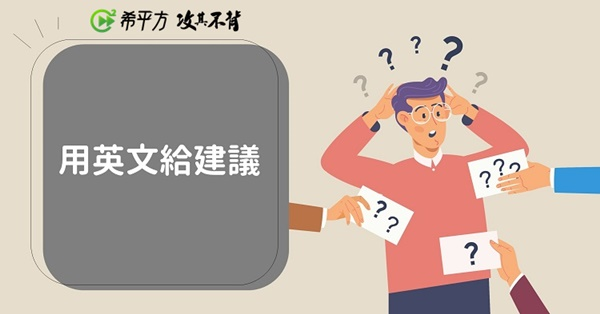 【生活英文】除了 advice 以外,如何用英文給建議?